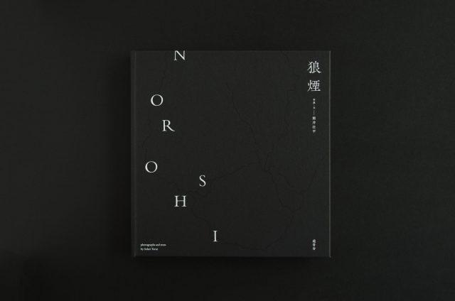 照井壮平写真集『狼煙』表紙